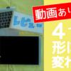 レビュー動画も HP x2 210 G2 背面カメラ付き 2in1タブレット。