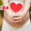 『釈迦の霊泉』が効く病気:生理不順・卵巣・更年期障害・妊娠