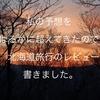 私の予想をはるかに超えてきたので北海道旅行のレビュー書きました。