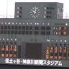 2013秋の神奈川県大会準決勝〜横浜高校vs東海大相模