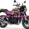 【Z900RS】カスタムパーツ、フェンダーレスキット紹介9選