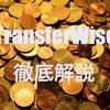 海外送金はTransferWiseで間違いない!と言うことで徹底解説します!