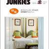 ホテル情報誌「ホテルジャンキーズ」VOL.118 本日発売です!