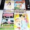 最近買ったコミックス4冊