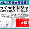 こみトレ32(大阪開催)に参加します。