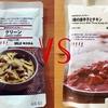 無印良品の辛さレベルが一番高い2種類のカレーを食べ比べ!!