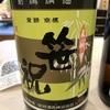 新潟県『笹祝(ささいわい) 新潟印』みんな大好きだろ?こういう晩酌酒。柔らかく非凡な酒質がただただ癒しをもたらします。
