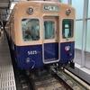 阪神5001形電車(2代)