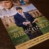 10/22公開!映画【The man knew infinity~奇蹟がくれた数式】をみてきた