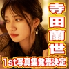 【乃木坂46】寺田蘭世、1st写真集『タイトルは未定』の発売が決定!!!!!!!!!!!