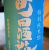 町田酒造 特別純米55 五百万石