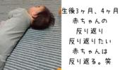 生後3ヶ月、生後4ヶ月の赤ちゃんの反り返りが強い・激しい→反り返りたい赤ちゃんは反り返る