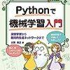 「Pythonで機械学習入門: 深層学習から敵対的生成ネットワークまで」を読み始めた - お妃さまシリーズ第3作目