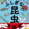 【新刊告知】『超図解 ぬまがさワタリのふしぎな昆虫大研究』超発売です!