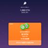 仮想通貨イーサリアムでロトが買えるブロックチェーンゲーム(dApps)のFireLottoでロトを買ってみた。