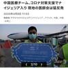 中国 ナイジェリア侵略開始『中国医療チーム、コロナ対策支援でナイジェリア入り 現地の医師会は猛反発』2020年4月9日 11:53  発信地:アブジャ/ナイジェリア。自演写真も気持ち悪い。