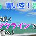【北海道2600kmクルマ旅その4】青い空!碧い海!絶景しかないオホーツクラインで日本最北端・宗谷岬へ!