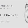 【お金】大天使ミカエルの特別スクール✴︎7月9日