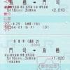 鳥栖→門司→鳥栖 連続乗車券