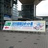 #国際ロボット展 / #部品供給装置展 を見に行ってきました! #トランスの日幸電機 。 NCWトランスの最新カタログが完成しました!省エネルギー・小型・高効率! #亘理の日幸電機 #省エネトランス #5G #IoT