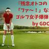 『これは愕然! 残念オトコの「ファ~!」なコンペ ゴルフ女子爆弾トーク』by GDO