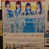 2019/03/16 タワーレコード横浜ビブレ店