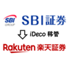 SBI証券から楽天証券へiDeCo(イデコ)の口座を移管