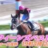 クィーンズベスト【4.8 阪神10R 大阪ーハンブルクC 芝1400m】