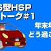 【HSP/HSP】HSPの年末年始の過ごし方