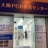 PCR検査行ってきましたー (PCR検査センター難波)