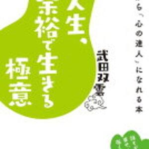今日から「心の達人」になれる!武田双雲 さん著書の「人生、余裕で生きる極意」