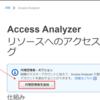 AWS Organizationsを活用したマルチアカウントのセキュリティサービス使用方法 ~6. IAM Access Analyzer~