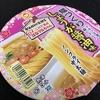 マルちゃん がんばれ!受験生 麺づくり しょうが醤油味