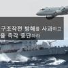 レーダー照射問題 ここで沈黙したら日本の完敗