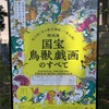 ojiichanのgo to trouble 鳥獣戯画展