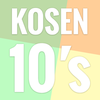 #kosen10s について語る。