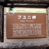 【北海道】旅44日目:たとえばゆるい坂道がだらっと続いたとする