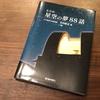 えひめ星空の夢88話(中村彰正)〜月まで車で行くと何日かかる?〜