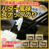 福岡土産のバター海苔が美味い
