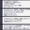 【LOST ARK】ロヘンデル情報のまとめ その1(2020/12/17放送内容まとめ)