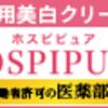 ホスピピュア 口コミ 効果 産後 乳首 黒ずみ デリケートゾーン ブログ