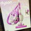吸引力の変わらない唯一の掃除機のおもちゃ「ダイソン バキュームクリーナー」