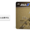 【クレジットカード語り】番外編|ANA/AMEXゴールド解約