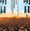 消滅した街のアーカイブ世界を舞台にした近未来ノワール〜『明日と明日』