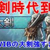 【MHWIB】アイスボーンでは大剣が魔改造されている!新アクションの強化撃ちからの真溜め斬り(強撃)が強すぎる!Great Sword is Very Strong!【モンスターハンターワールド】
