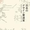 デザイン書道家の作品を掲載!日本のデザイン書道家