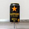 洗練された「黒」。サッポロ生ビール黒ラベル<黒>!