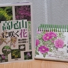 最近のお買い物(高尾山に咲く花・安藤牧子毎年カレンダー 北海道物語)
