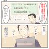 お仕事紹介|サービス説明&宣伝用の4コマ漫画制作