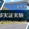#268 東京の臨海副都心地域で自動運転の大規模実証実験スタート 2019年10月15日
